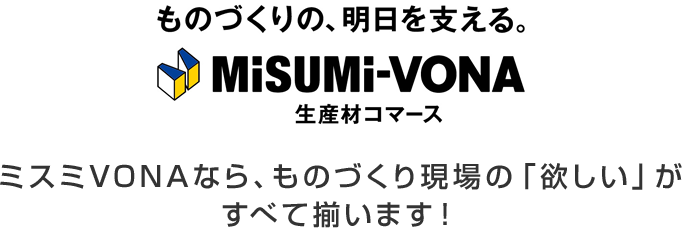 MISUMI VONA
